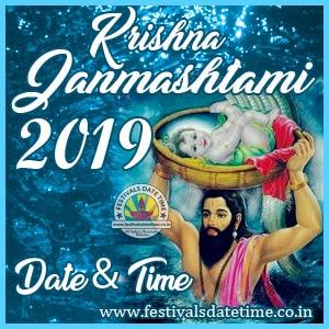 2019 Krishna Janmashtami Date & Time, २०१९ कृष्ण जन्माष्टमी तारीख व समय