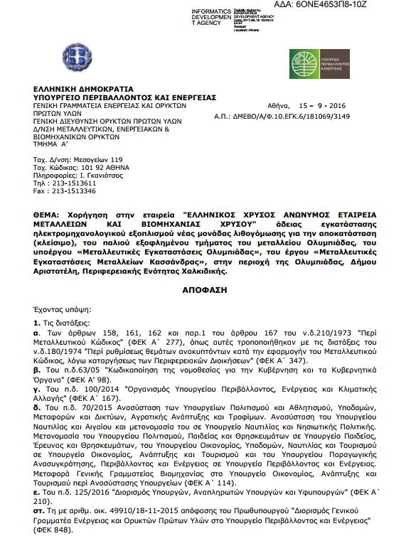 Εγκρίθηκε  και η άδεια της  εγκατάστασης ηλεκτροµηχανολογικού εξοπλισµού νέας µονάδας λιθογόµωσης
