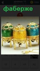 Три красивых яйца в корзиночках фаберже