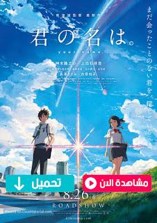 مشاهدة وتحميل فيلم اسمك Kimi no na wa 2016 مترجم عربي