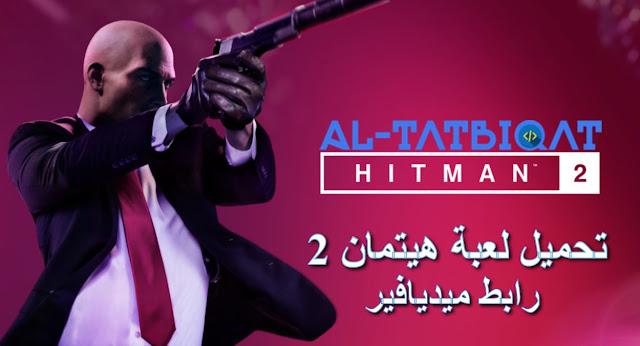 لعبة هيت مان Hitman 2 للكمبيوتر برابط مباشر