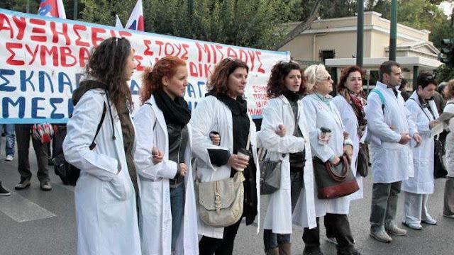 Απεργούν την Τετάρτη οι υγειονομικοί και οι εκπαιδευτικοί στην Πρωτοβάθμια Εκπαίδευση