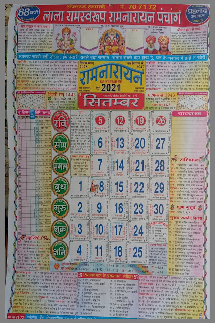 Lala Ramswaroop Calendar September 2021