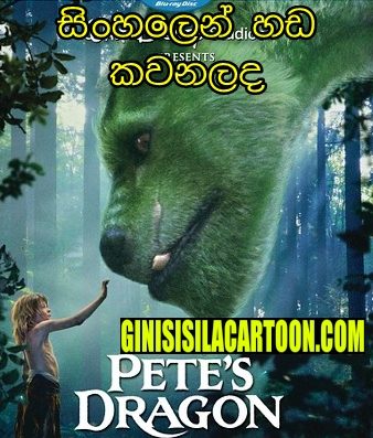 Sinhala Dubbed - Pete's Dragon (2016)