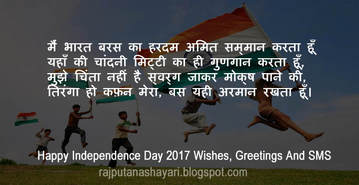 Happy Independence Day Wishes Shayari And Greetings 2017