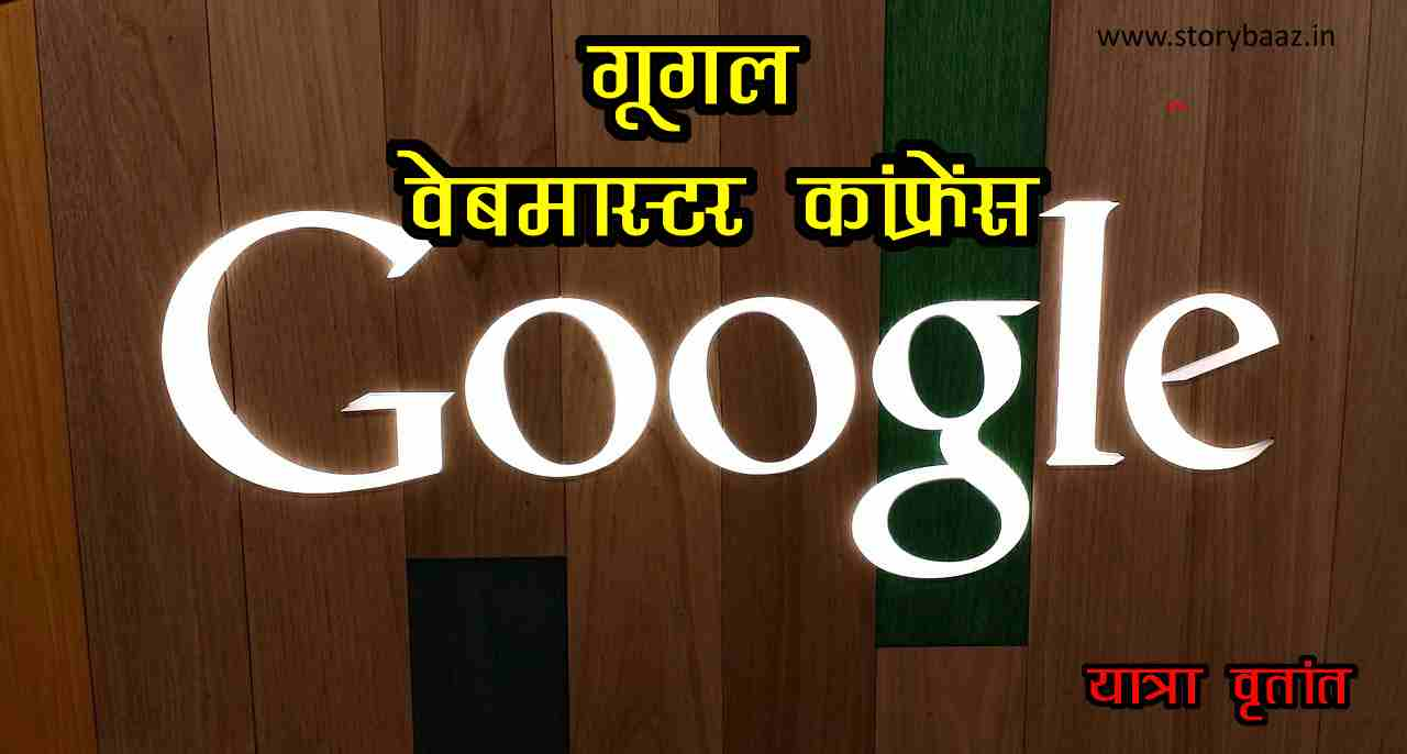 google-webmaster-confrence-patna-2019-.jgoogle-photo-icon-jpg