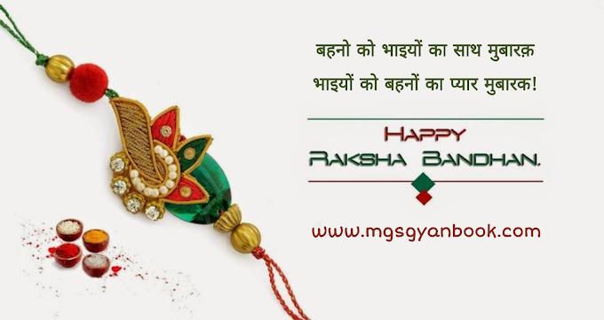रक्षाबंधन कब, क्यों और कैसे मनाया जाता है?  Raksha Bandhan Festival in Hindi