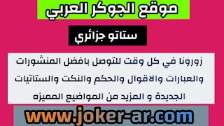ستاتو جزائري statut dz 2021 - الجوكر العربي