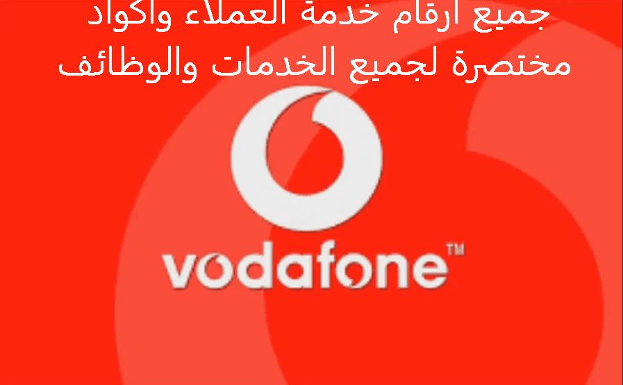 خدمة-عملاء-فودافون