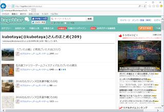 http://togetter.com/id/kubotaya