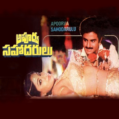 Apoorva Sahodarulu (1986)A To Z Telugu Lyrics
