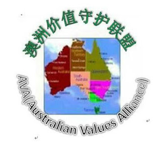 AVA联盟: 澳大利亚的价值观和原则(澳大利亚联邦政府)