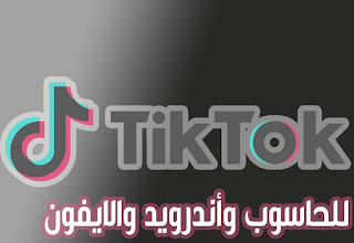 ماهو تيك توك تحميل  تيك توك Tik Tok  للكمبيوتر  و أندرويد و أيفون  رابط سريع ومباشر