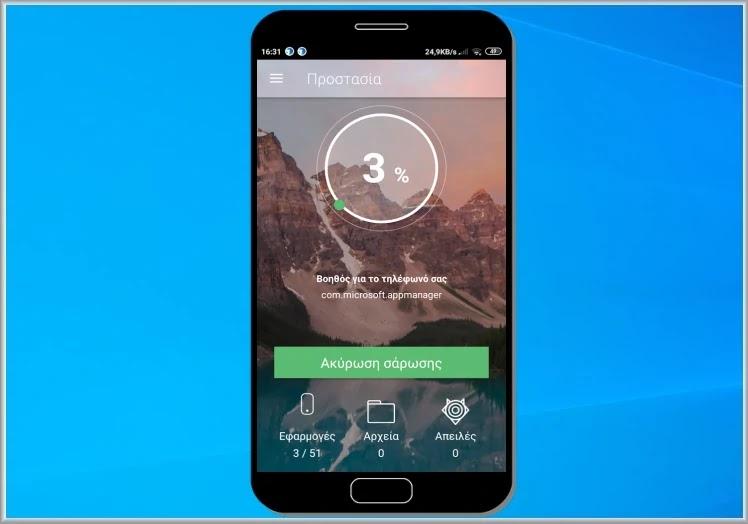 Panda Mobile Security  : Η καλύτερη δωρεάν εφαρμογή προστασίας για το κινητό σας