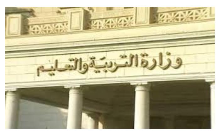 مسابقة وزارة التربية والتعليم تبدأ يوم 12 ديسمبر 2016 بمكافأه 250 الف جنية لجميع المحافظات