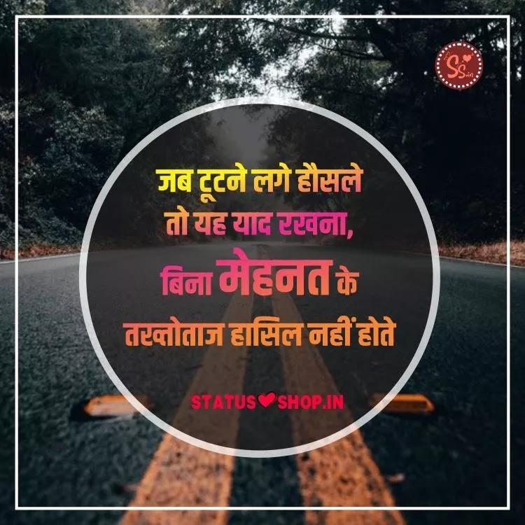 Motivational-Quotes-Hindi