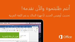 تحميل مايكروسوفت اوفيس 2016 للماك عربي Office 2016 mac نسخة كاملة