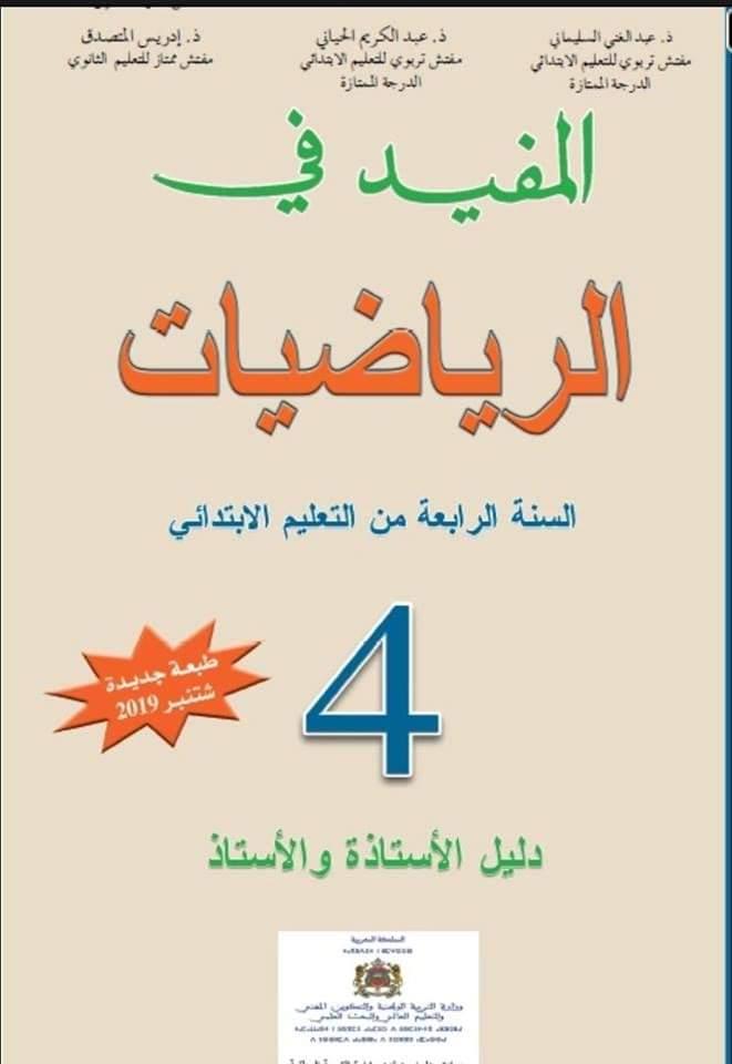 المفيد في الرياضيات المستوى الرابع ابتدائي pdf