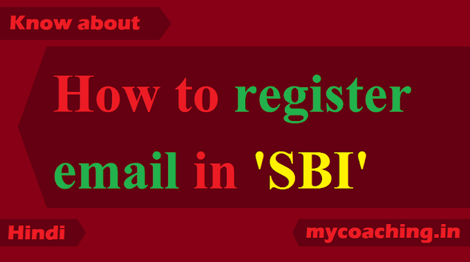 How to register email id in sbi, Registering Email id in SBI