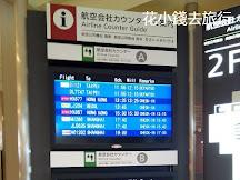 沖繩那霸空港 國際線航廈 攻略