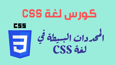 المحددات البسيطة في لغة css