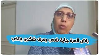 """(بالفيديو) يمينة الزغلامي: """"يلزم الشعب التونسي يعرف شكون ينتخب المرّة الجاية"""" و يعرف شكون يحب مصلحتهم...."""