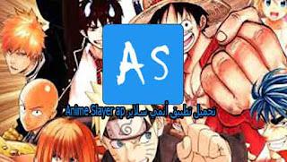 تحميل تطبيق أنمي سلاير Anime Slayer أفضل برنامج لمشاهدة وتحميل جميع أنواع مسلسلات ألأنمي