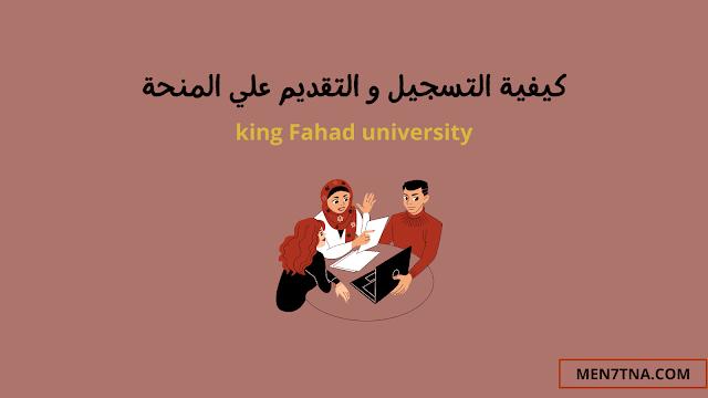 منحة جامعة الملك فهد 2021