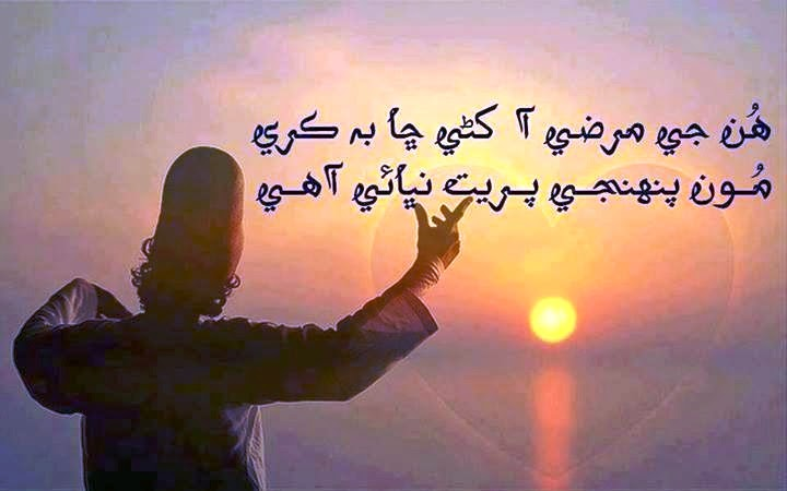 Sufi Message about Wishes of Beloved Rohal Faqeer