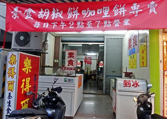 素食胡椒餅咖哩餅專賣/樂得爾養生食坊~花蓮素食