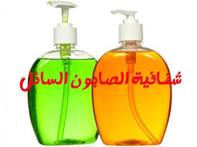 مواصفات الصابون السائل الشفافية
