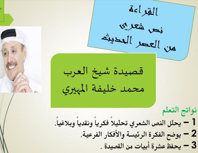حل درس قصيدة شيخ العرب