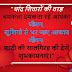 Hindi Marriage Anniversary Wishes, Quotes, Status, and Shayari