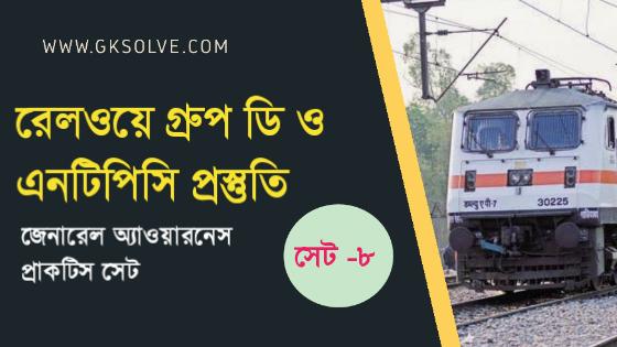 Railway Group D Practice Set Bengali