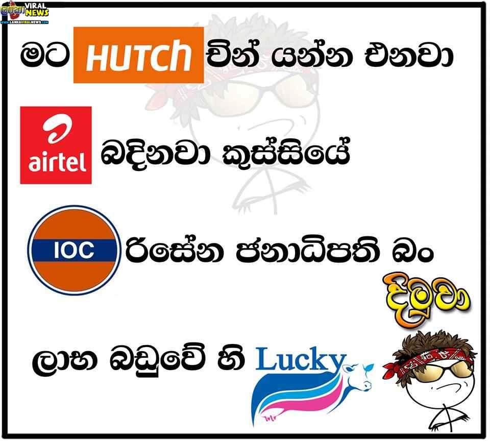 huitch,airtel,ioc,lucky