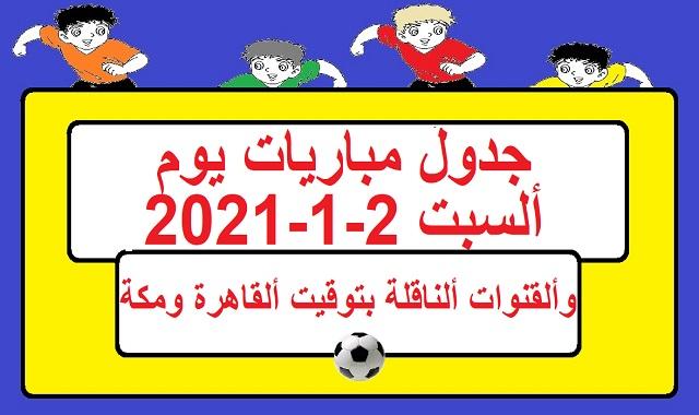 جدول مباريات اليوم ألسبت 2-1-2021 والقنوات الناقلة بتوقيت القاهرة ومكة