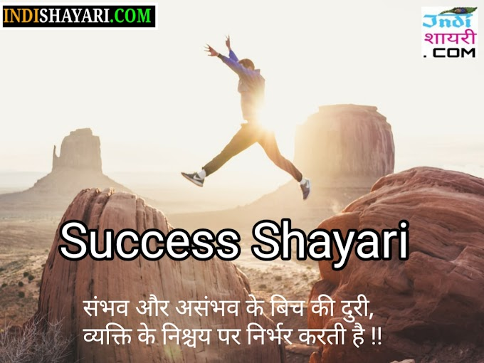 TOP SUCCESS SHAYARI IN HINDI- SUCCESS SHAYARI HINDI | SAFALTA SHAYARI HINDI