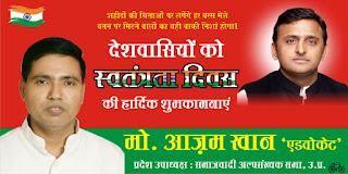 *विज्ञापन : समाजवादी अल्पसंख्यक सभा उ.प्र. के प्रदेश उपाध्यक्ष मो. आज़म खान एडवोकेट की तरफ से देशवासियों को स्वतंत्रता दिवस की शुभकामनाएं*