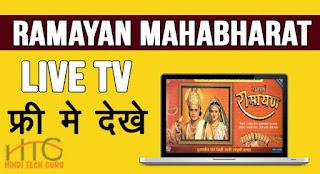 Ramayan Mahabharat LIVE TV Online Website ki Jankari