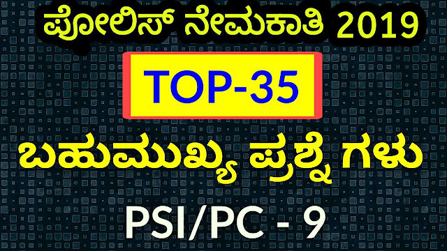 SBK KANNADA KARNATAKA PSI/PC 2019 MODEL PAPER -9