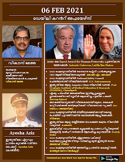 Daily Malayalam Current Affairs 06 Feb 2021