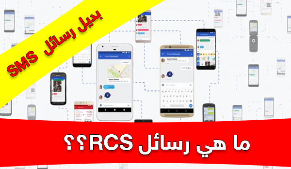 ما هي رسائل RCS وهل ستكون بديل لرسائل SMS فعلا ؟
