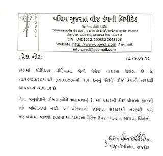 Fake News about AC on 10000 Rs. by Gujarat Vidhyut Board