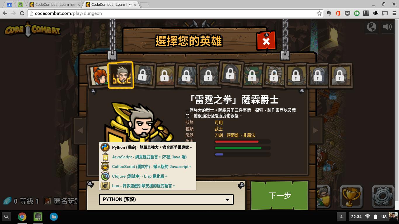 拚命玩遊戲就能學寫程式! CodeCombat 還有中文版