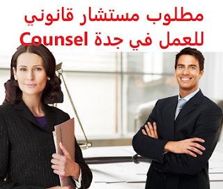 وظائف السعودية مطلوب مستشار قانوني للعمل في جدة Counsel