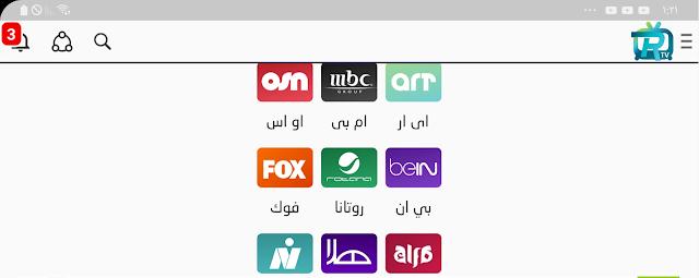 تحميل تطبيق Raeed TV افضل تطبيق لمشاهدة القنوات العالمية والرياضية