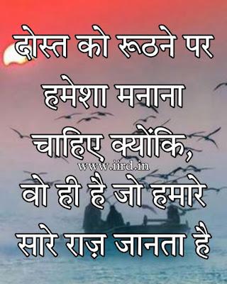 friend ko manane wali shayari