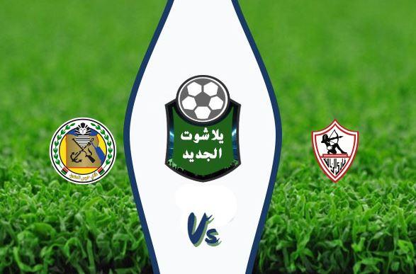 نتيجة مباراة الزمالك وحرس الحدود اليوم الأربعاء 5-02-2020 الدوري المصري