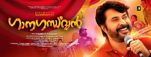 ganagandharvan movie, Mammootty, mallurelease