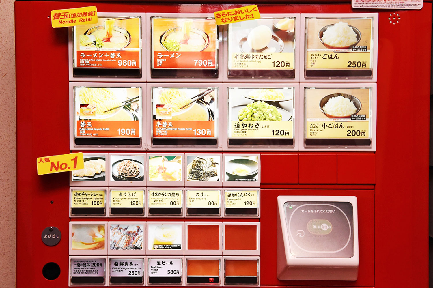 Ichiran Ramen: A Dining Experience without any Human Interaction - Ordering Food from a vending machine